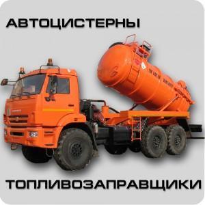 Автоцистерны, топливозаправщики