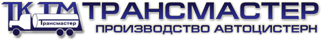 "Логотип ООО ""ТК ""Трансмастер"""
