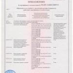 Приложение к сертификату соответствия на ТО и ремонт 1