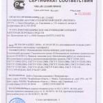 Сертификат соответствия на техническое обслуживание и ремонт 1