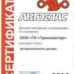 Сертификат Автоспас