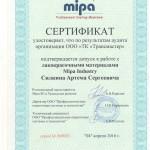 Сертификат допуска к работе с лакокрасочными материалами