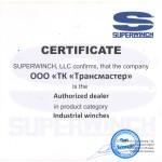 Сертификат Superwinch