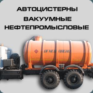 Автоцистерны нефтепромысловые (АКН)