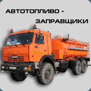 Автотопливозаправщики (АТЗ)