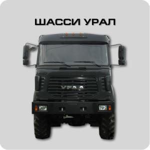 Шасси Урал