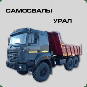 Самосвалы Урал
