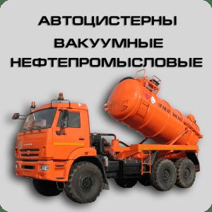 Автоцистерны нефтепромысловые (АКНС)