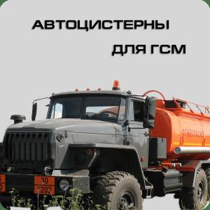 Автоцистерны для ГСМ (АЦ)