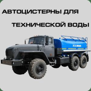 Автоцистерны для технической воды (АЦВ)