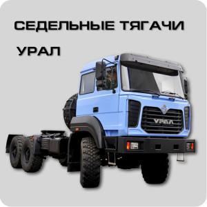 Седельные тягачи Урал