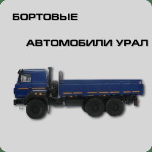 Бортовые автомобили Урал