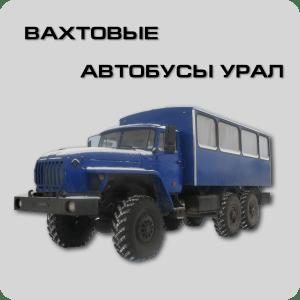 Вахтовые автобусы Урал