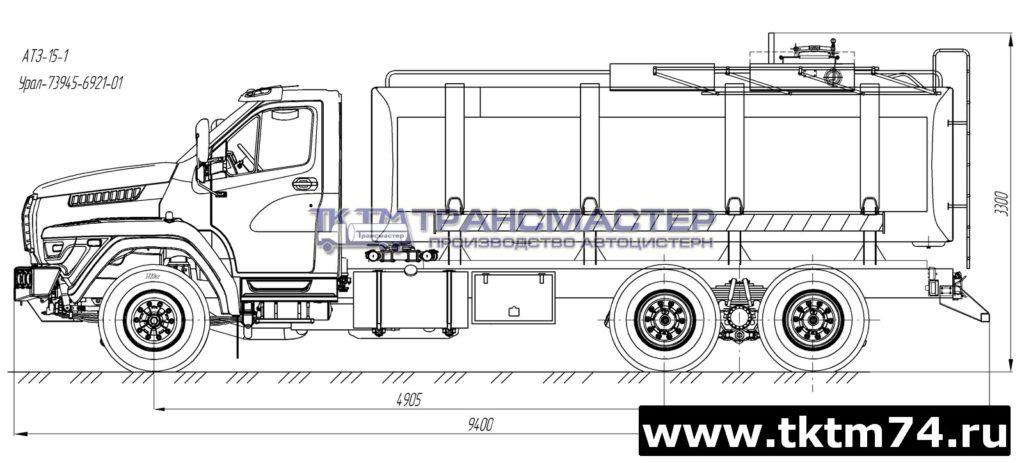 Габаритный чертеж АТЗ-15 (1 отсек) на шасси Урал NEXT 6х4 73945-6921-01